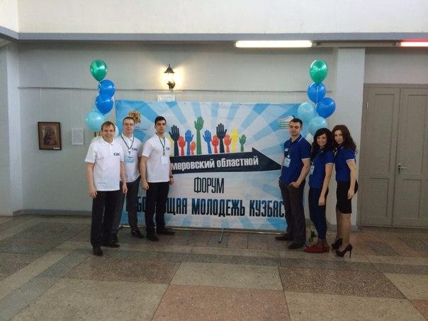 Работающая молодежь Кузбасса