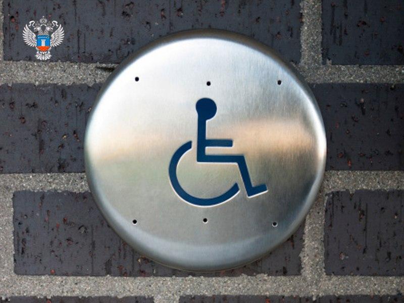 картинка для инвалидов