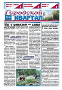 Городской_квартал_2016