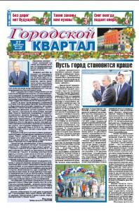 Городской_квартал_2017