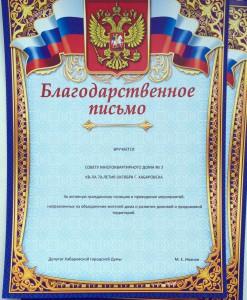 Награждение кв-л 70-летия Октября, 3 (5)