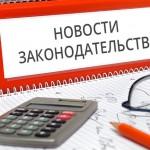 Обзор изменений в жилищном законодательстве