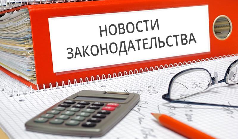 novosti_zakonodatelstva