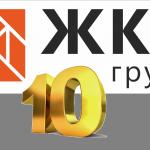 СРО НП «ЖКХ-Групп» 10 лет!