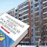 15 лет Жилищному кодексу РФ