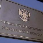 Информация Минэнерго России об ответственности за приборы учета электроэнергии