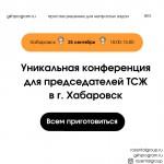 Уникальная конференция для председателей ТСЖ в г. Хабаровск
