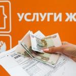 В силу вступил запрет на включение банковской комиссии в тариф на коммунальные услуги