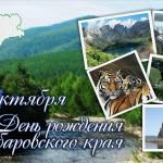 День рождения Хабаровского края