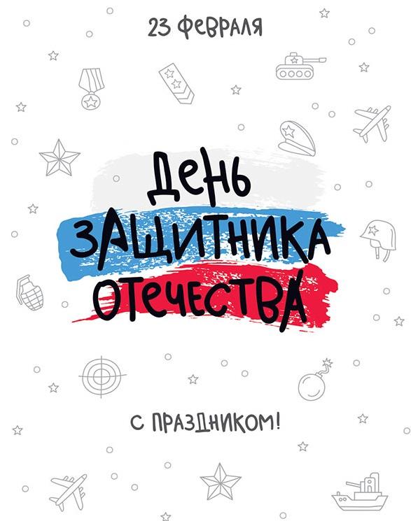 ЖКХ-_23-февраля-2021-_01 (1)